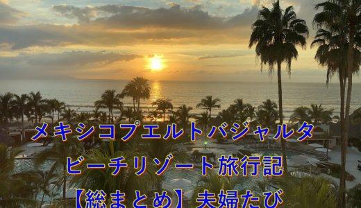 メキシコプエルトバジャルタビーチリゾート旅行記【総まとめ】夫婦たび