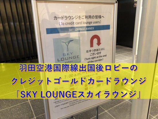 羽田空港国際線出国後ロビーのクレジットカードスカイラウンジに行ってみた