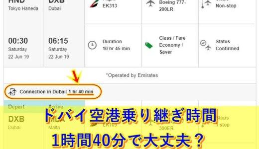 ドバイ空港乗り継ぎ時間1時間40分で大丈夫?エミレーツ航空C⇒Bゲートの場合
