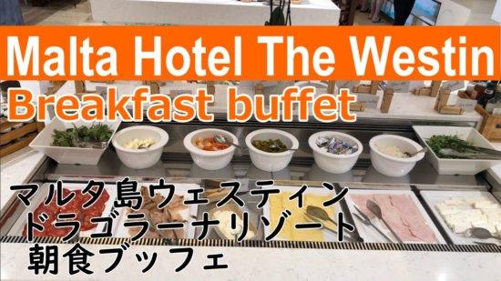 【vlog】マルタ島ザ・ウェスティンドラゴラーナリゾートホテルの朝食ブッフェ
