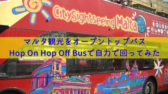 マルタ観光_オープントップバスHop On Hop Off Bus_当日に自力で乗ってみた