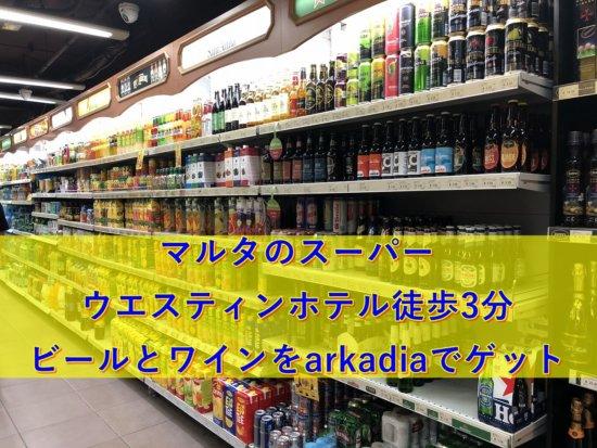 マルタのスーパー|ウエスティンホテル徒歩3分、ビールとワインをarkadiaでゲット