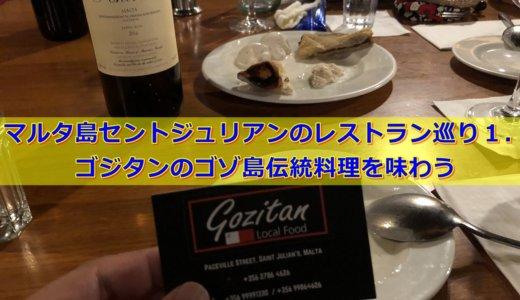 マルタ島セントジュリアンのレストラン巡り1.ゴジタンのゴゾ島伝統料理を味わう