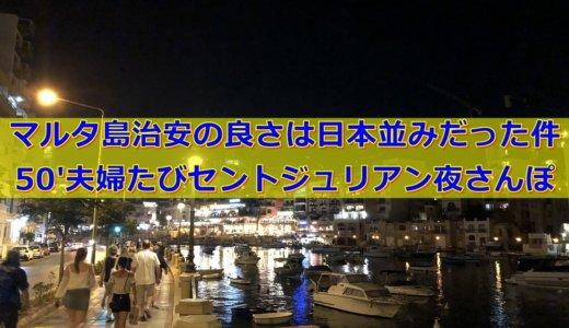マルタ島治安の良さは日本並みに安全だった件_50's夫婦たびセントジュリアン夜さんぽ