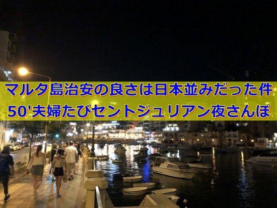 マルタ島治安の良さは日本並みだった件_50's夫婦たびセントジュリアン夜さんぽ