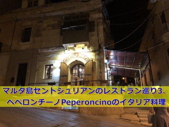 マルタ島セントジュリアンのレストラン巡り3.ペペロンチーノPeperoncinoのイタリア料理