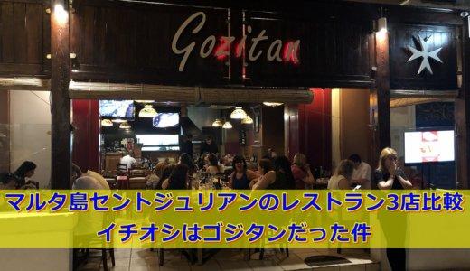 マルタ島セントジュリアンのレストラン3店比較|イチオシはゴジタンだった件