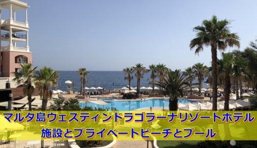 マルタ島ウェスティンドラゴラーナリゾートホテル施設とプライベートビーチとプール