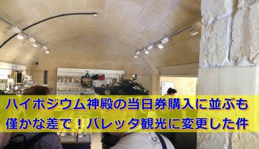 ハイポジウム神殿の当日券購入に並ぶも僅かな差で!バレッタ観光に変更した件