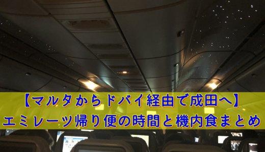 【マルタからドバイ経由で成田へ】エミレーツ帰り便の時間と機内食まとめ