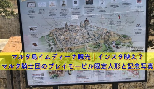 マルタ島イムディーナ観光|インスタ映え?マルタ騎士団のプレイモービル限定人形と記念写真