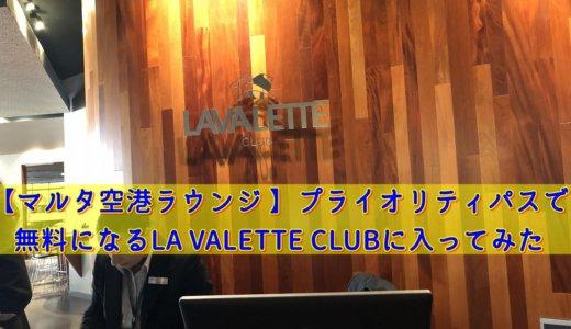【マルタ空港ラウンジ 】プライオリティパスで無料のLA VALETTE CLUBに入ってみた