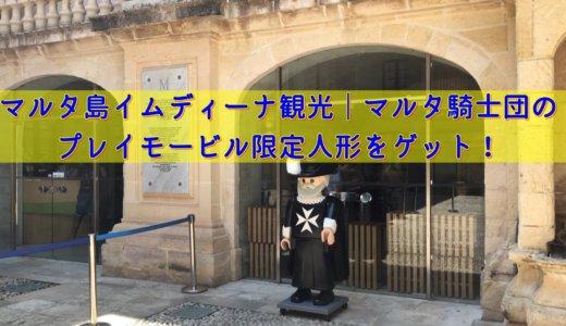 マルタ島イムディーナ観光|マルタ騎士団のプレイモービル限定人形をゲット!