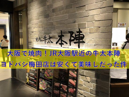 JR大阪駅近の牛太本陣ヨドバシ梅田店入り口の写真|50's夫婦たび