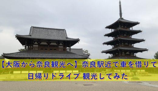 【大阪から奈良観光】奈良駅近で車を借りて日帰りドライブ 観光してみた