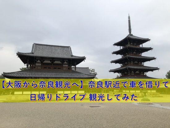 奈良法隆寺へ旅行した写真