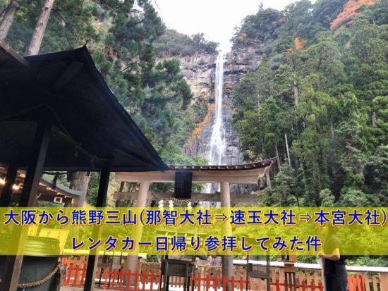 熊野那智大社の御神体飛龍の滝と鳥居の写真|50's夫婦たび