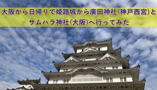 大阪から日帰りで姫路城から廣田神社(神戸西宮)とサムハラ神社(大阪)へ行ってみた