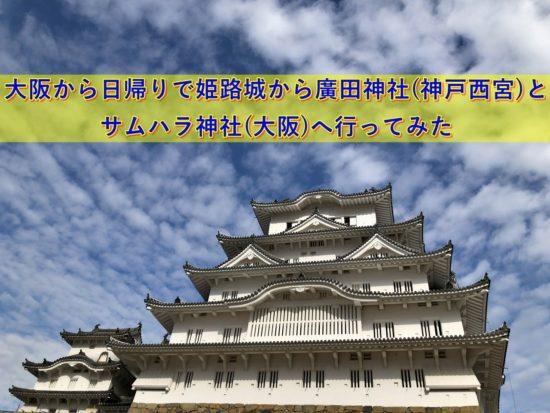 姫路城を見上げた写真|50's夫婦たび