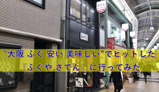 """""""大阪 ふぐ 安い 美味しい""""検索でヒットした『ふぐや さでん』に行ってみた"""