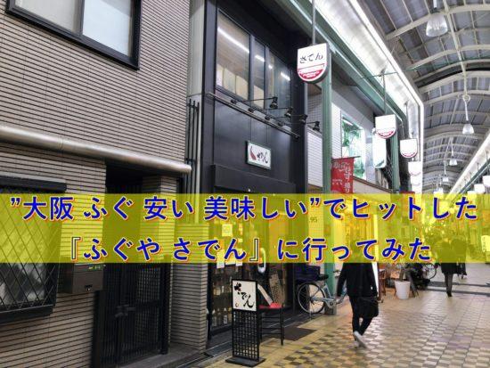 大阪ふぐやさでん入り口写真|50's夫婦たび