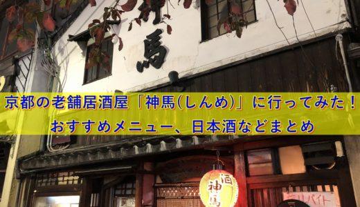 京都の老舗居酒屋「神馬(しんめ)」に行ってみた!おすすめメニュー、日本酒などまとめ