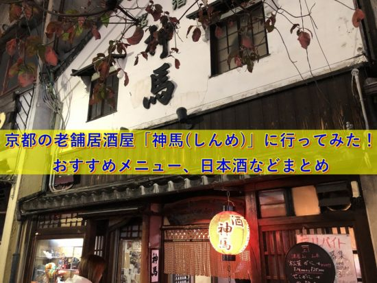 京都の老舗居酒屋神馬の入り口写真|50's夫婦たび