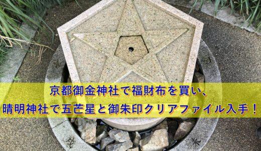 京都御金神社で福財布を買い、晴明神社で五芒星とパワーグッズ御朱印クリアファイル入手!