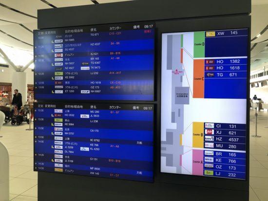 新千歳空港ロビーの飛行機搭乗手続き案内板