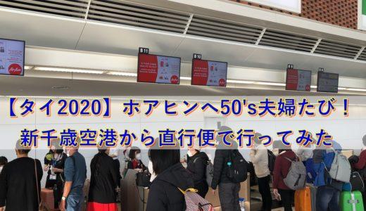 【タイ2020】ホアヒンへ50's夫婦たび!新千歳空港から直行便で行ってみた