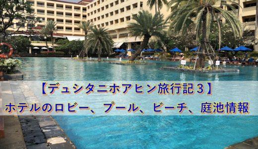 【デュシタニホアヒン旅行記3】ホテルのロビー、プール、ビーチ、庭池情報