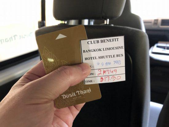 デュシタニホアヒン_クラブルーム特典_シャトルバス専用チケット