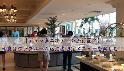 【デュシタニホアヒン旅行記2】朝食はクラブルーム宿泊者限定メニューを楽しむ!