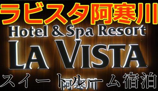 【北海道の温泉】カムイの湯ラビスタ阿寒川スイートルームに宿泊してみた