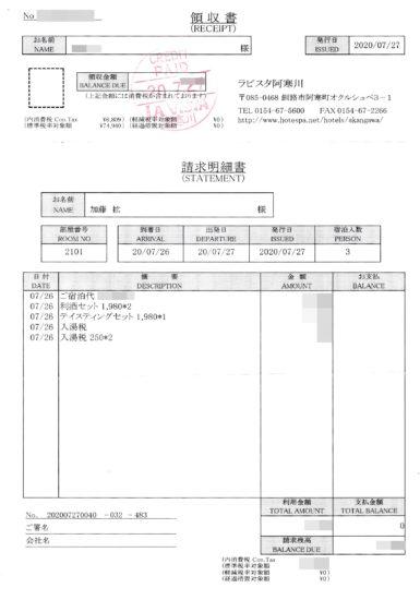 【私がGoToトラベルキャンペーンのオンライン申請で準備した添付データ1】B:支払内訳がわかる書類