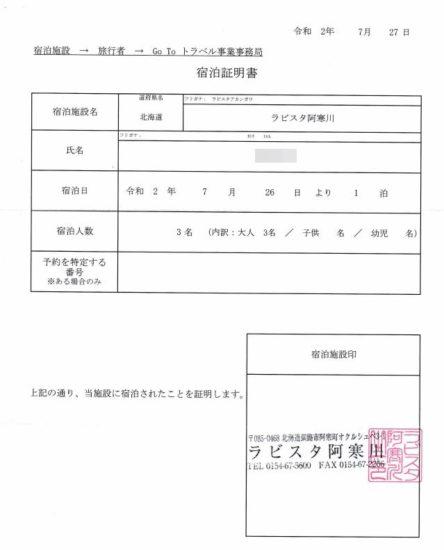 【私がGoToトラベルキャンペーンのオンライン申請で準備した添付データ2】C:宿泊証明書