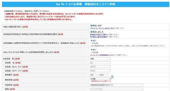 GoToトラベルキャンペーン事後オンライン申請画面_キャプチャ1