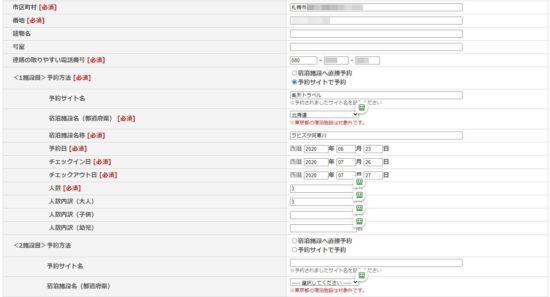 GoToトラベルキャンペーン事後オンライン申請画面_キャプチャ2