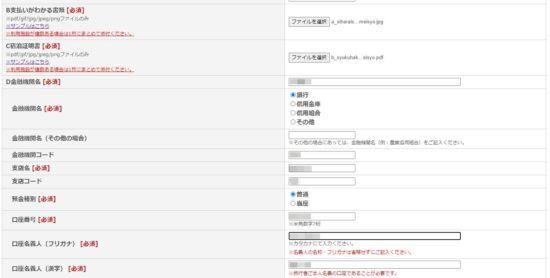 GoToトラベルキャンペーン事後オンライン申請画面_キャプチャ3
