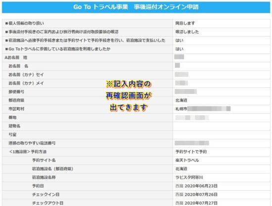 GoToトラベルキャンペーンのオンライン申請_送信内容確認画面キャプチャ1