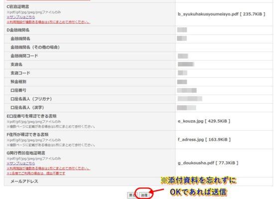 GoToトラベルキャンペーンのオンライン申請_送信内容確認画面キャプチャ2