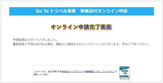 GoToトラベルキャンペーンのオンライン申請_送信完了画面キャプチャ