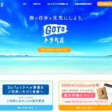 GoToトラベルキャンペーン_旅行者向け公式_トップページキャプチャ