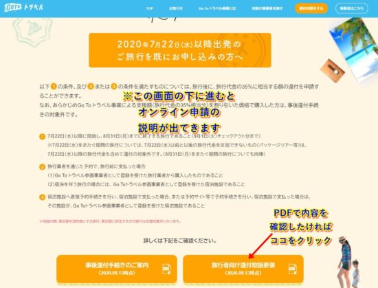 GoToトラベルキャンペーン旅行者向け公式サイト_キャプチャ2