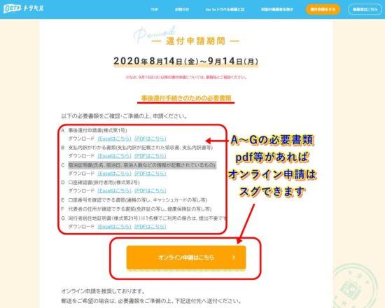GoToトラベルキャンペーン旅行者向け公式サイト_キャプチャ3