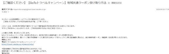 【ご確認ください】【GoToトラベルキャンペーン】地域共通クーポン受け取り方法メールキャプチャ